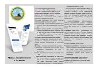 Информационные брошюры